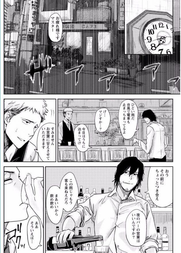 【エロ漫画】カフェの店長の娘に泊まって寝ていた所に逆夜這いされちゃってw【無料 エロ同人】(7)
