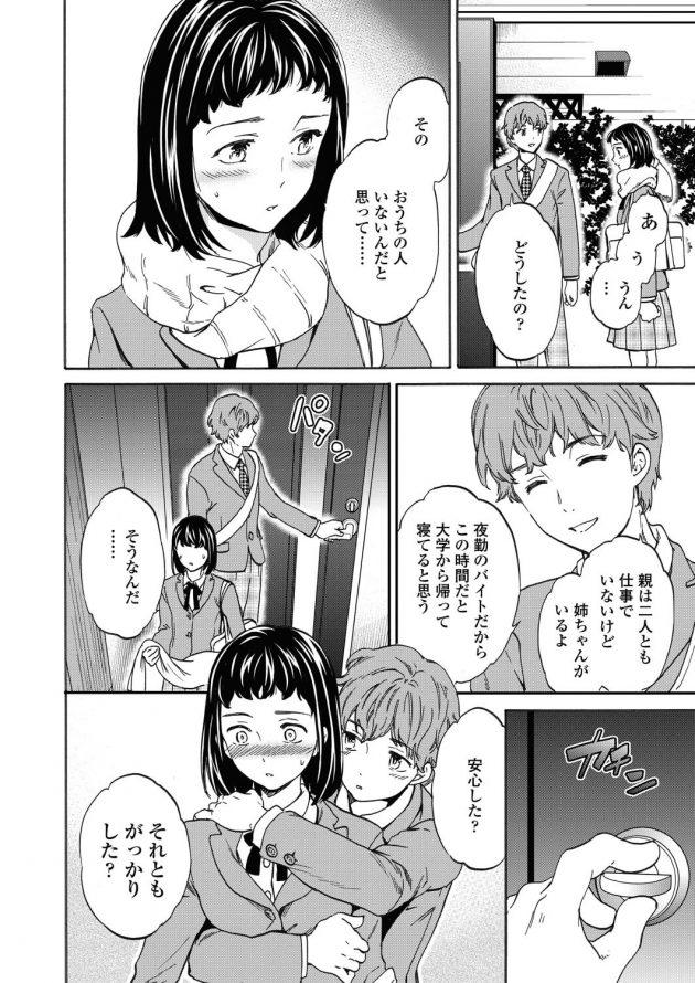 【エロ漫画】JKがヤリチンと噂の男子に恋をして彼の家でお姉さんも加わり3Pセクロス!?【無料 エロ同人】(2)