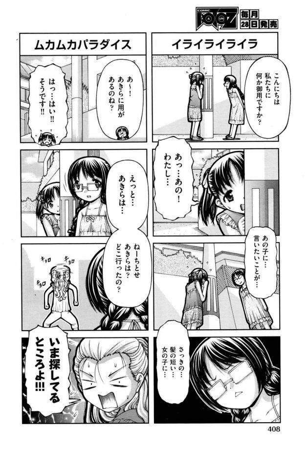 【エロ漫画】ロリ少女がレイプで処女を奪われて中出し輪姦!【無料 エロ同人】