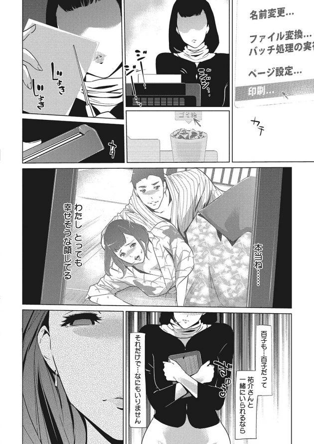 【エロ漫画】娘の夫に露天風呂で襲われアナルの快楽にヨガりまくってるぞ!【無料 エロ同人】(26)