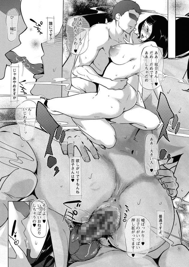 【エロ漫画】旅行中娘の夫に睡眠薬を盛られ睡眠姦セックスされるが彼女はそれを望んでたw【無料 エロ同人】(7)