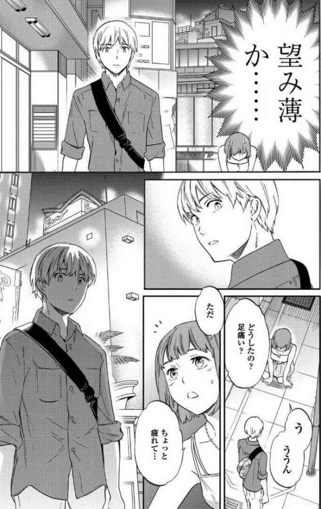 【エロ漫画】デートでエロい服でアピールしてるのに反応が薄いので…!【無料 エロ同人】(3)