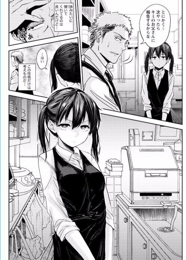 【エロ漫画】カフェの店長の娘に泊まって寝ていた所に逆夜這いされちゃってw【無料 エロ同人】(6)