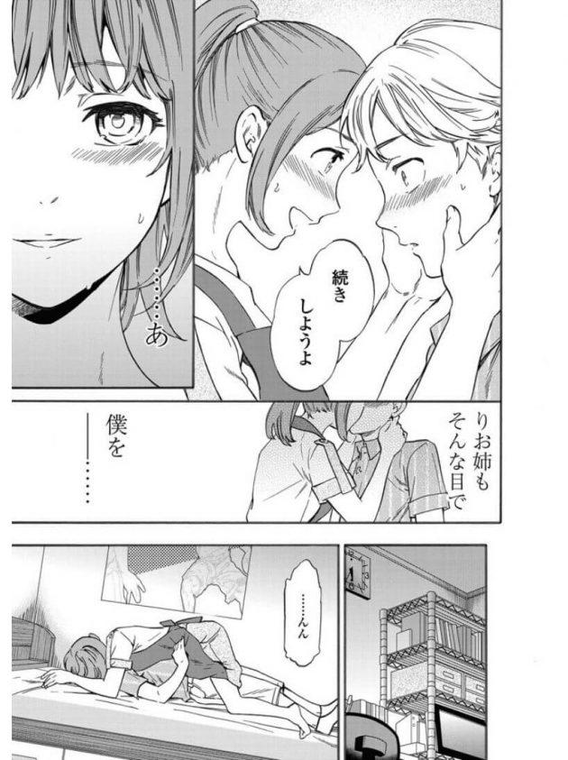 【エロ漫画】幼なじみなお姉さんの巨乳を直に堪能したりの急展開w【無料 エロ同人】(11)
