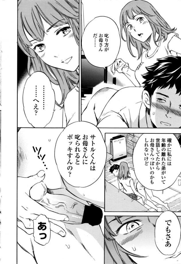 【エロ漫画】初デートに大幅遅刻し彼女にお仕置きれてM男に開眼w【無料 エロ同人】(10)