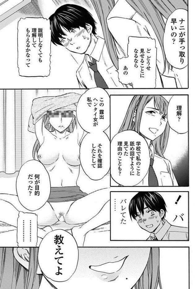【エロ漫画】オナネタにしていたエロ配信主が同級生のJKに似ているんだが!【無料 エロ同人】(9)