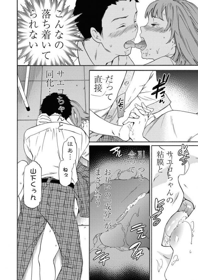 【エロ漫画】好きなJKの机を舐めた変態男子が彼女の引き出しからローターを見つけちゃって…w【無料 エロ同人】(16)