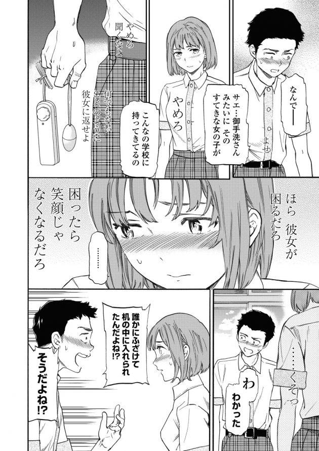 【エロ漫画】好きなJKの机を舐めた変態男子が彼女の引き出しからローターを見つけちゃって…w【無料 エロ同人】(10)