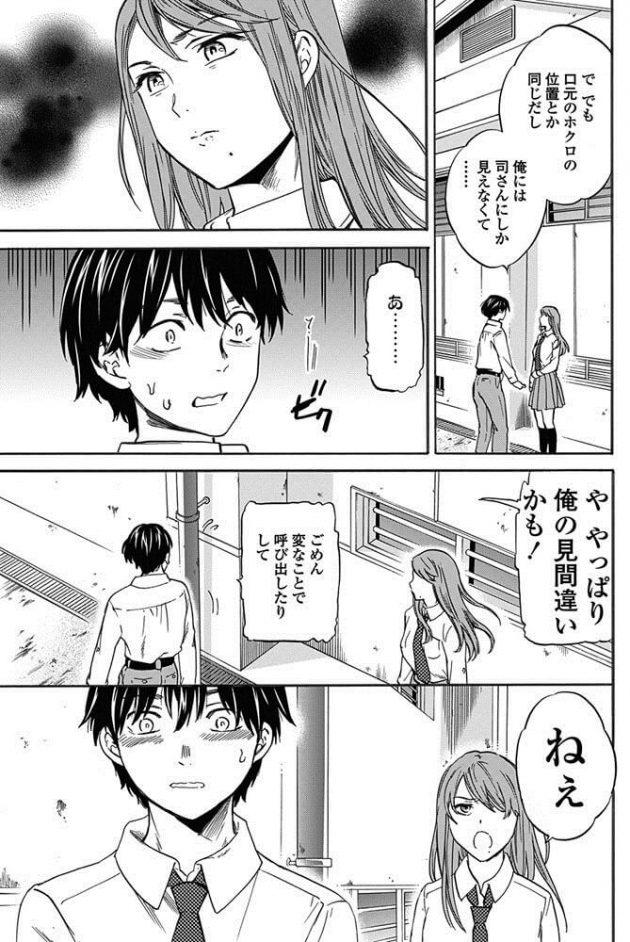 【エロ漫画】オナネタにしていたエロ配信主が同級生のJKに似ているんだが!【無料 エロ同人】(3)