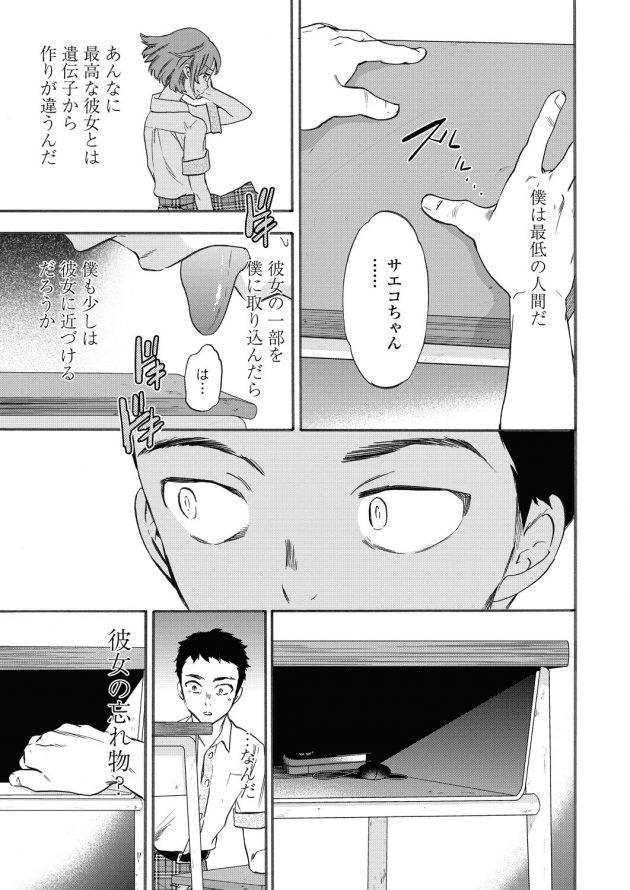 【エロ漫画】好きなJKの机を舐めた変態男子が彼女の引き出しからローターを見つけちゃって…w【無料 エロ同人】(7)