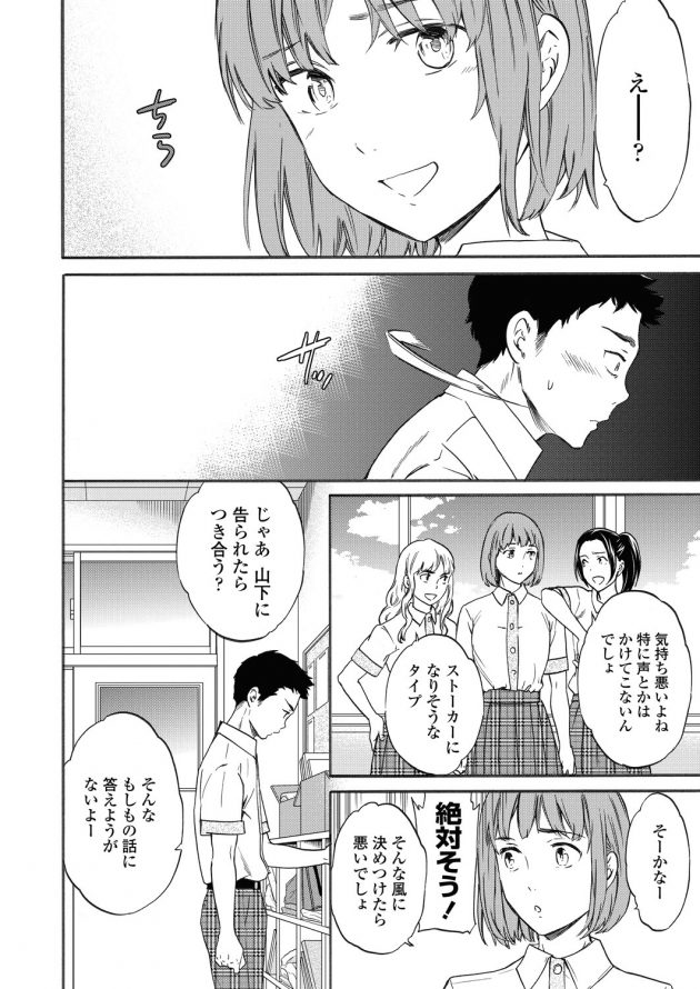 【エロ漫画】好きなJKの机を舐めた変態男子が彼女の引き出しからローターを見つけちゃって…w【無料 エロ同人】(4)