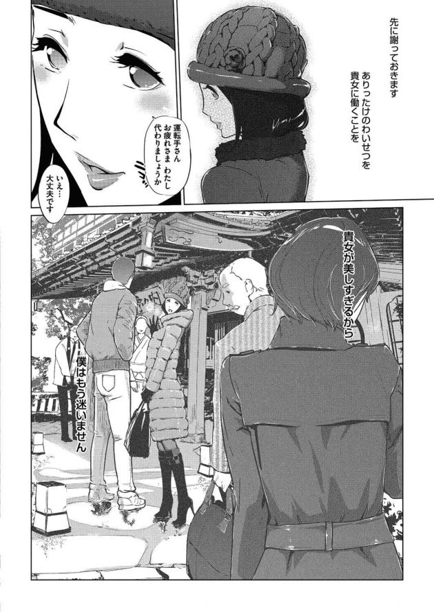 【エロ漫画】旅行中娘の夫に睡眠薬を盛られ睡眠姦セックスされるが彼女はそれを望んでたw【無料 エロ同人】(18)
