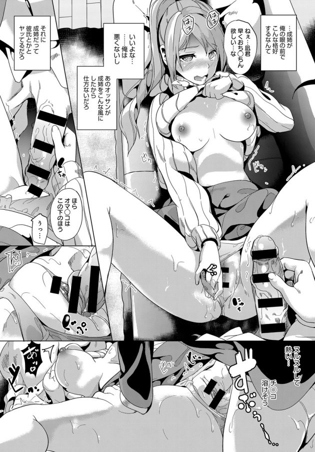 【エロ漫画】お姉さんがオジサンに操られて催眠姦で処女を奪っちゃってw【無料 エロ同人】(15)