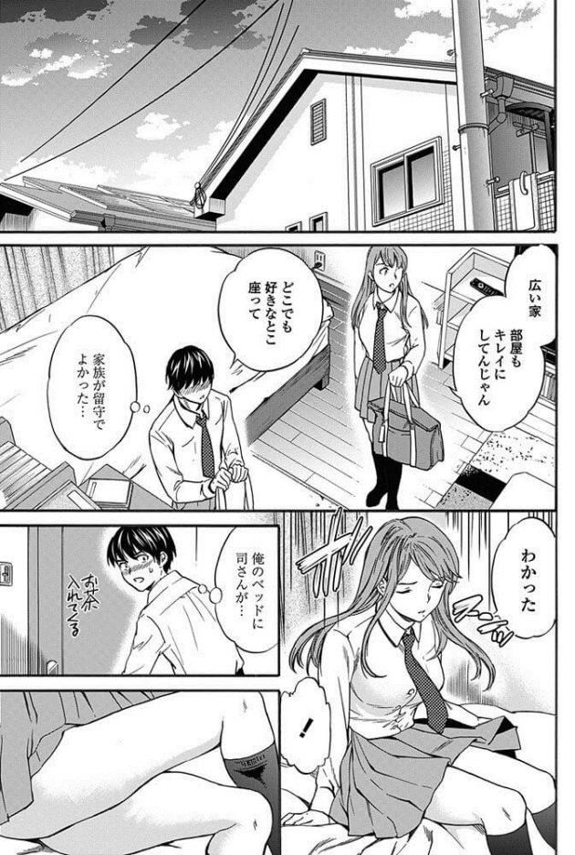 【エロ漫画】オナネタにしていたエロ配信主が同級生のJKに似ているんだが!【無料 エロ同人】(5)