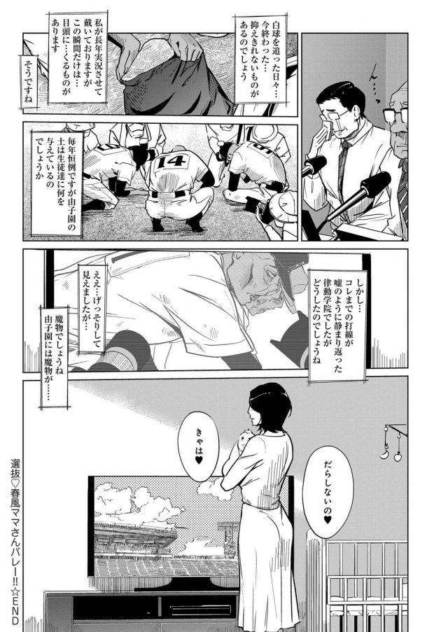 【エロ漫画】野球の応援に来たママさんチアガールは伝統の乱交セクロスのお祝いがあるw【無料 エロ同人】(30)