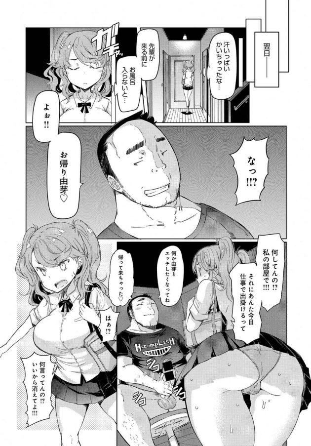 【エロ漫画】巨乳妹が兄に犯されていて彼に相談乗ってもらうもそのまま拘束され快楽堕ち!【無料 エロ同人】(3)