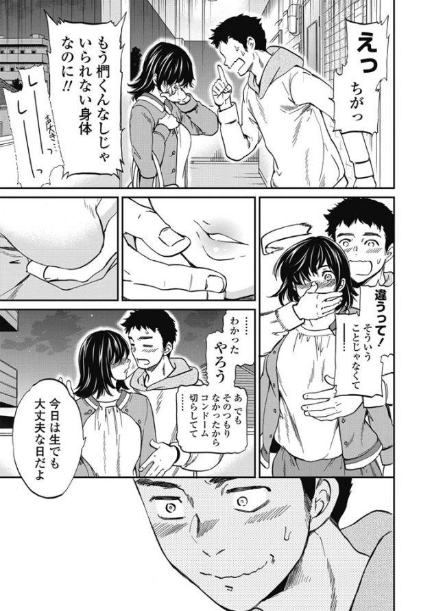 【エロ漫画】付き合いたての地味な彼女にエロ下着姿で出迎えられて…w【無料 エロ同人】(25)