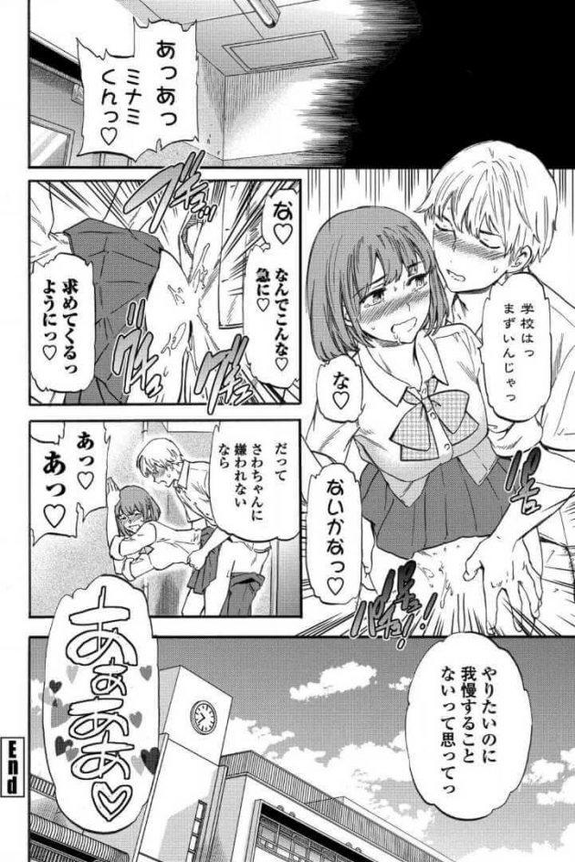 【エロ漫画】デートでエロい服でアピールしてるのに反応が薄いので…!【無料 エロ同人】(26)