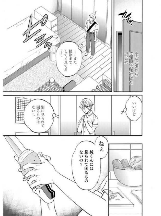 【エロ漫画】幼なじみなお姉さんの巨乳を直に堪能したりの急展開w【無料 エロ同人】(3)