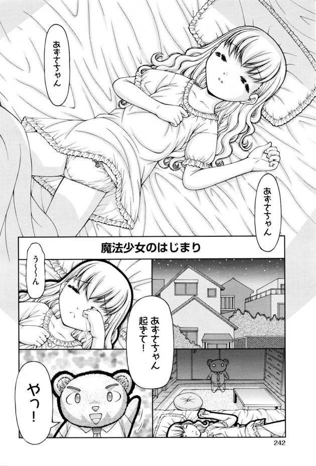 【エロ漫画】ホームレスのモンスターに触手で襲われ拘束されちゃうぞ!【無料 エロ同人】