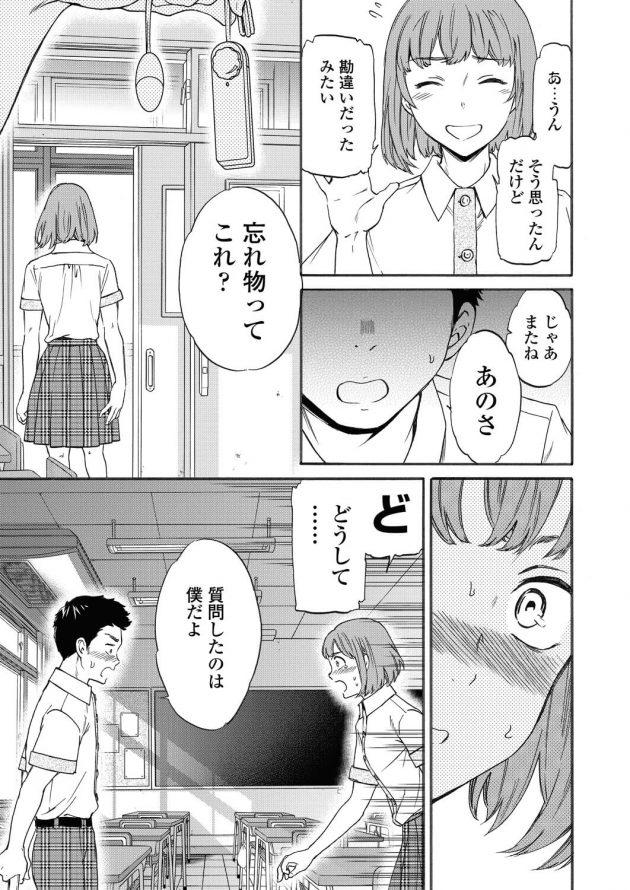 【エロ漫画】好きなJKの机を舐めた変態男子が彼女の引き出しからローターを見つけちゃって…w【無料 エロ同人】(9)