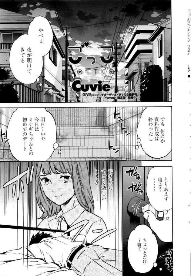 【エロ漫画】初デートに大幅遅刻し彼女にお仕置きれてM男に開眼w【無料 エロ同人】(1)