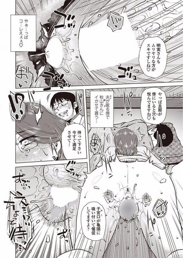 【エロ漫画】眼鏡っ子人妻が夫が単身赴任中に寝取られちゃうぞ!【無料 エロ同人】(14)