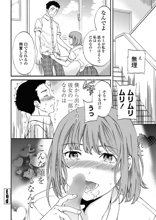 【エロ漫画】好きなJKの机を舐めた変態男子が彼女の引き出しからローターを見つけちゃって…w【無料 エロ同人】(26)