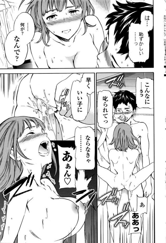 【エロ漫画】初デートに大幅遅刻し彼女にお仕置きれてM男に開眼w【無料 エロ同人】(17)