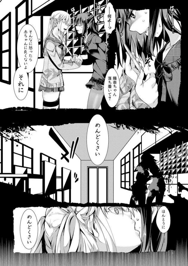【エロ漫画】幼なじみな双子姉妹が目隠しされて何度も潮吹きさせられてるぞ!【無料 エロ同人】(21)
