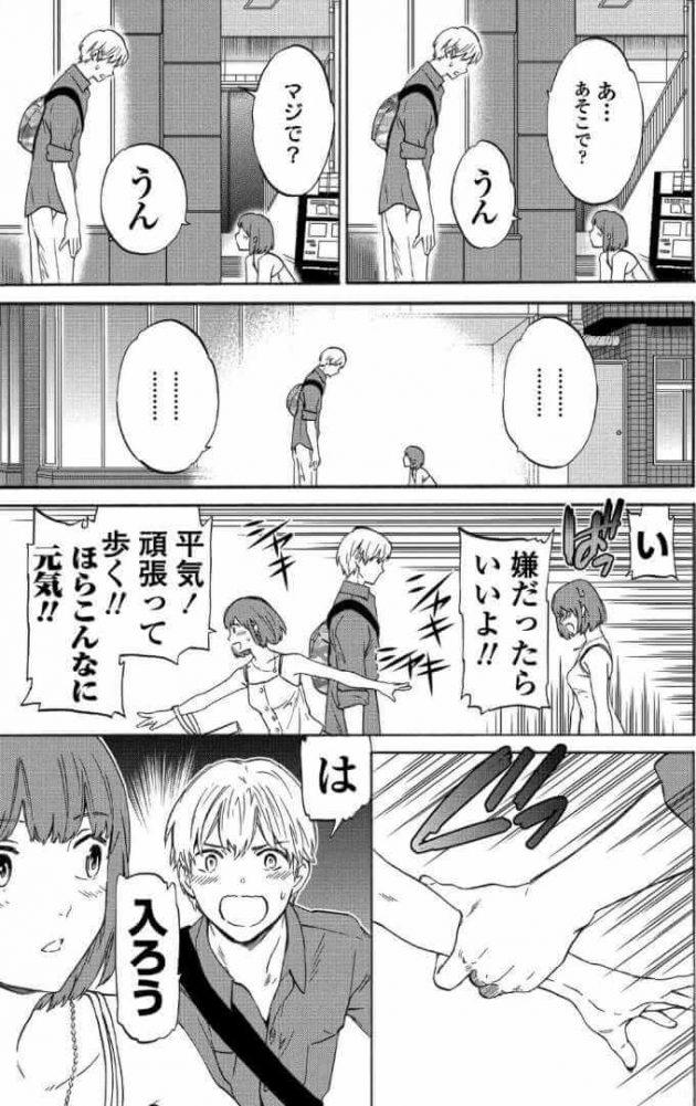 【エロ漫画】デートでエロい服でアピールしてるのに反応が薄いので…!【無料 エロ同人】(5)