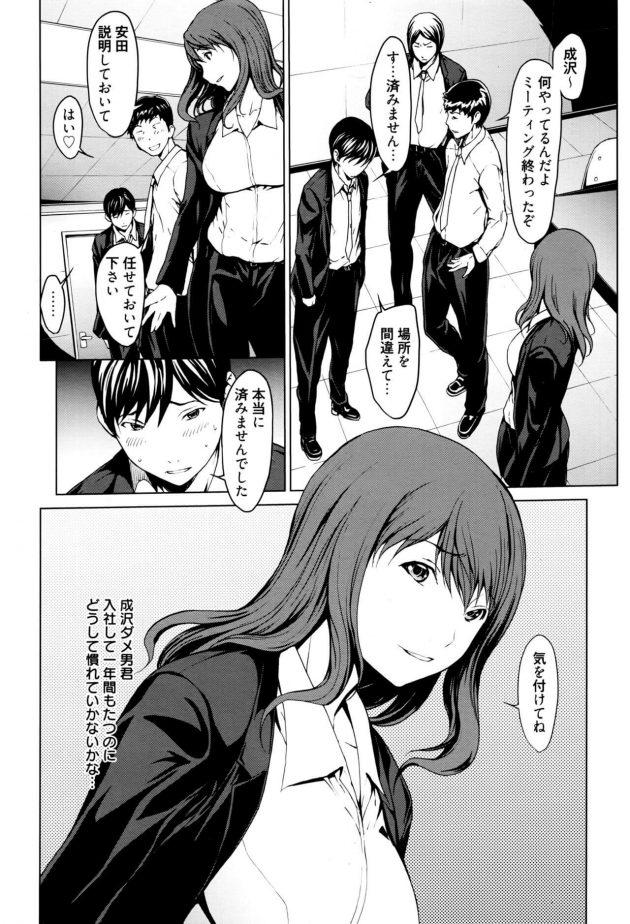 【エロ漫画】ダメ後輩にエッチを迫りオフィスセックス!【無料 エロ同人】