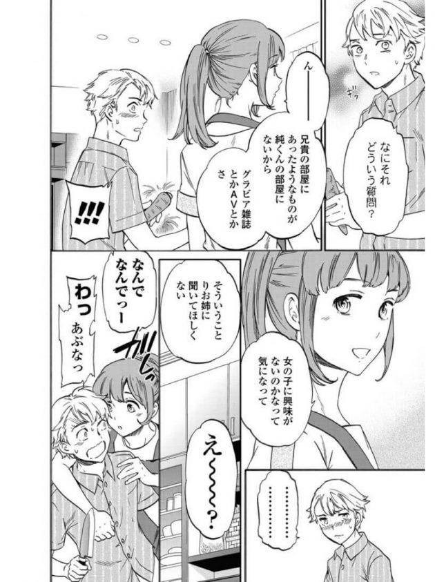 【エロ漫画】幼なじみなお姉さんの巨乳を直に堪能したりの急展開w【無料 エロ同人】(4)