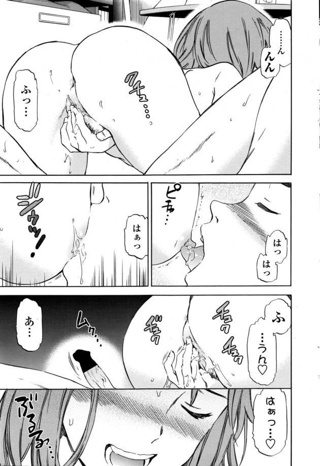 【エロ漫画】初デートに大幅遅刻し彼女にお仕置きれてM男に開眼w【無料 エロ同人】(13)