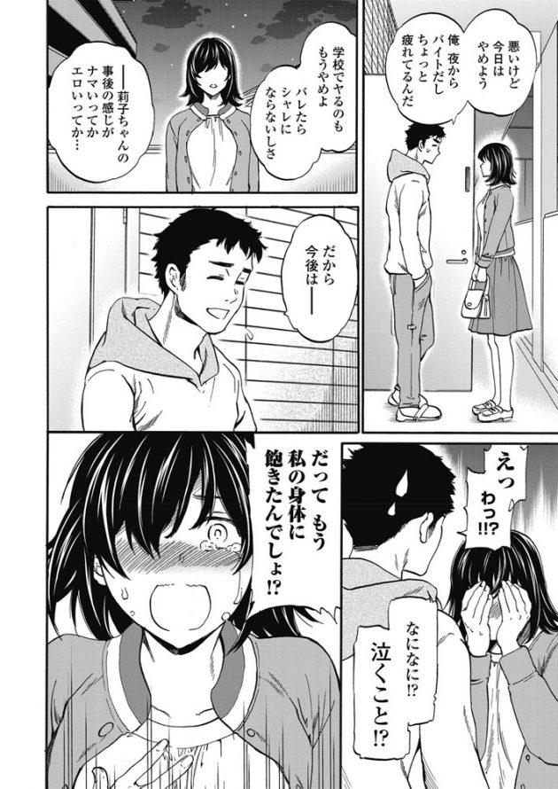 【エロ漫画】付き合いたての地味な彼女にエロ下着姿で出迎えられて…w【無料 エロ同人】(24)
