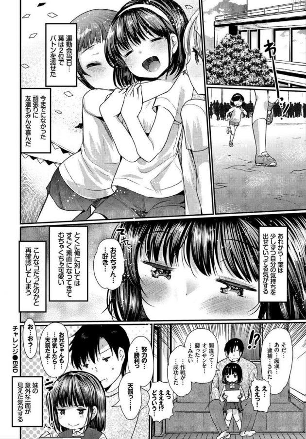 【エロ漫画】ロリ妹が痴漢に犯されそうになって七転八倒w!【無料 エロ同人】(16)