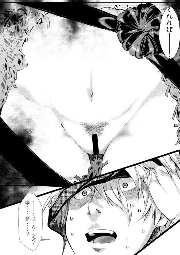 【エロ漫画】幼なじみな双子姉妹が目隠しされて何度も潮吹きさせられてるぞ!【無料 エロ同人】(16)