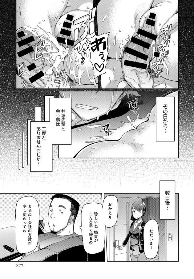 【エロ漫画】巨乳妹が兄に犯されていて彼に相談乗ってもらうもそのまま拘束され快楽堕ち!【無料 エロ同人】(19)