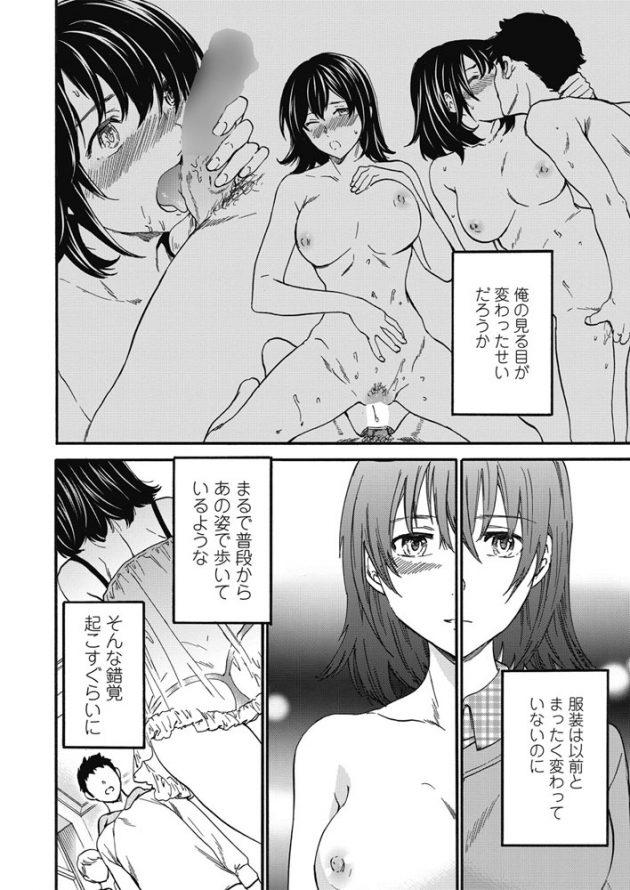 【エロ漫画】付き合いたての地味な彼女にエロ下着姿で出迎えられて…w【無料 エロ同人】(22)