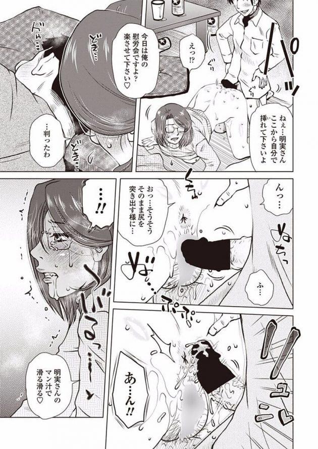 【エロ漫画】眼鏡っ子人妻が夫が単身赴任中に寝取られちゃうぞ!【無料 エロ同人】(9)