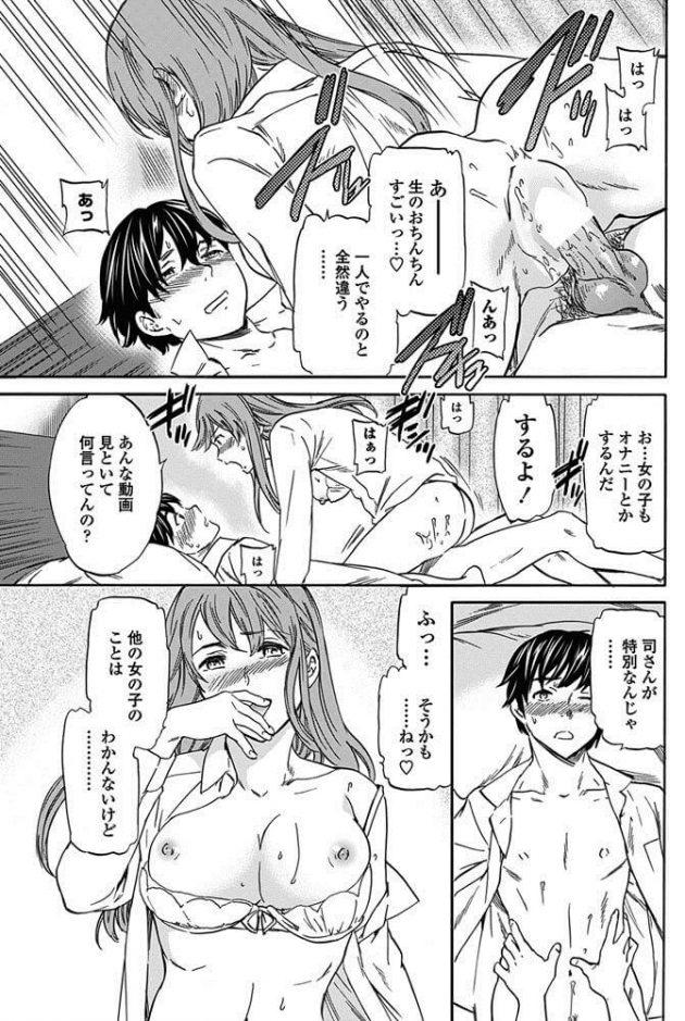 【エロ漫画】オナネタにしていたエロ配信主が同級生のJKに似ているんだが!【無料 エロ同人】(19)