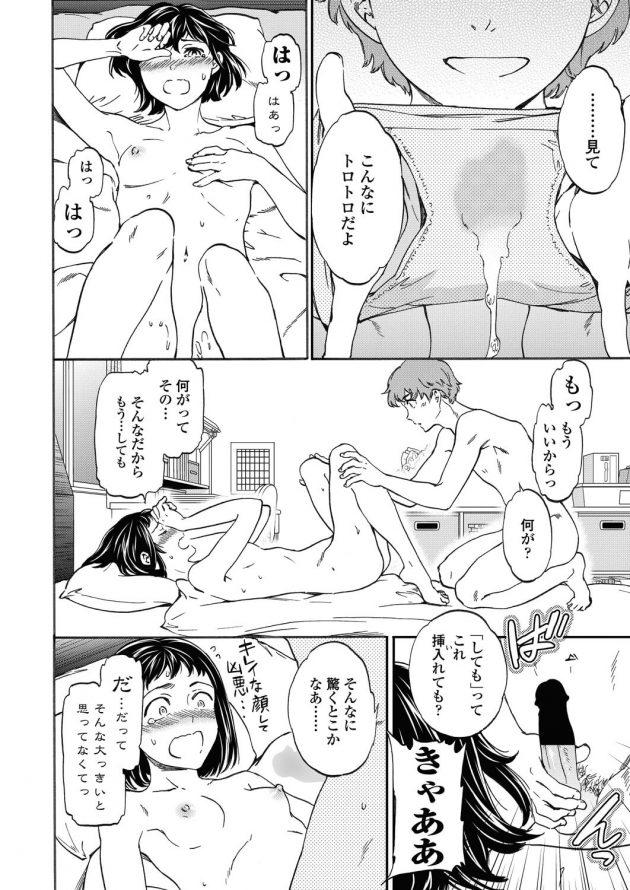 【エロ漫画】JKがヤリチンと噂の男子に恋をして彼の家でお姉さんも加わり3Pセクロス!?【無料 エロ同人】(8)