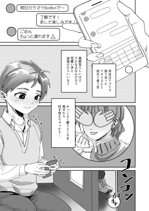 【エロ同人誌】カラオケBOXで薬を盛られたJKがおにショタレイプ!【無料 エロ漫画】
