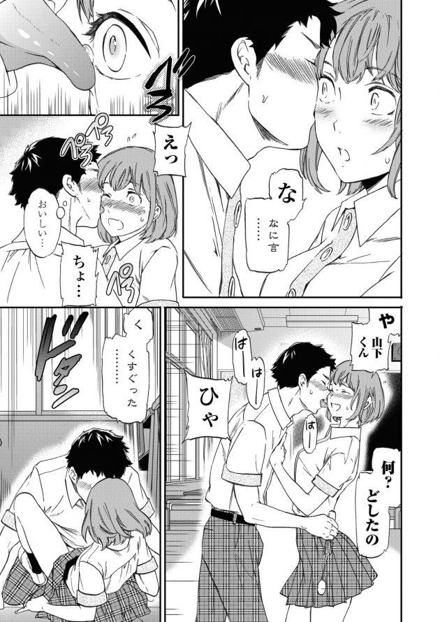 【エロ漫画】好きなJKの机を舐めた変態男子が彼女の引き出しからローターを見つけちゃって…w【無料 エロ同人】(13)