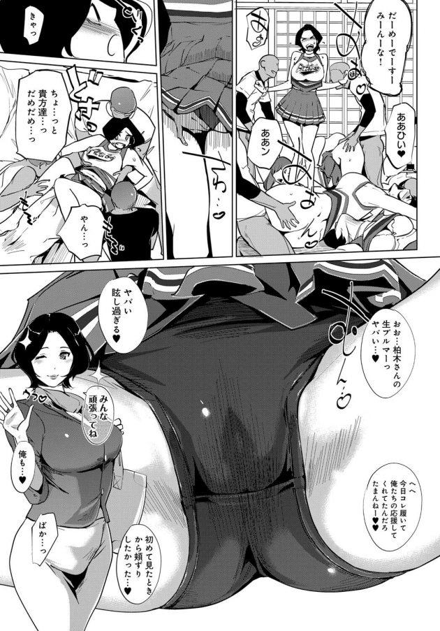【エロ漫画】野球の応援に来たママさんチアガールは伝統の乱交セクロスのお祝いがあるw【無料 エロ同人】(9)