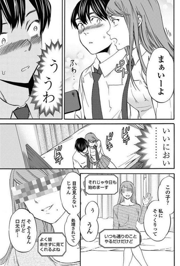 【エロ漫画】オナネタにしていたエロ配信主が同級生のJKに似ているんだが!【無料 エロ同人】(7)