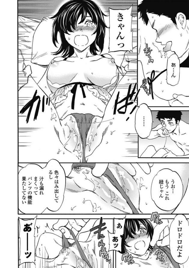 【エロ漫画】付き合いたての地味な彼女にエロ下着姿で出迎えられて…w【無料 エロ同人】(10)