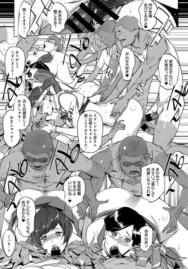 【エロ漫画】野球の応援に来たママさんチアガールは伝統の乱交セクロスのお祝いがあるw【無料 エロ同人】(23)