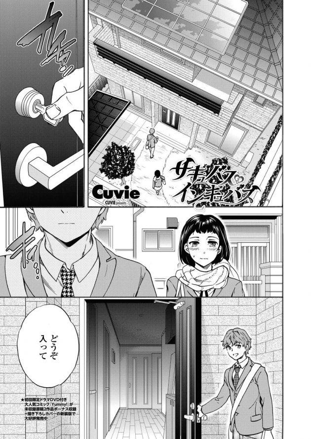 【エロ漫画】JKがヤリチンと噂の男子に恋をして彼の家でお姉さんも加わり3Pセクロス!?【無料 エロ同人】(1)