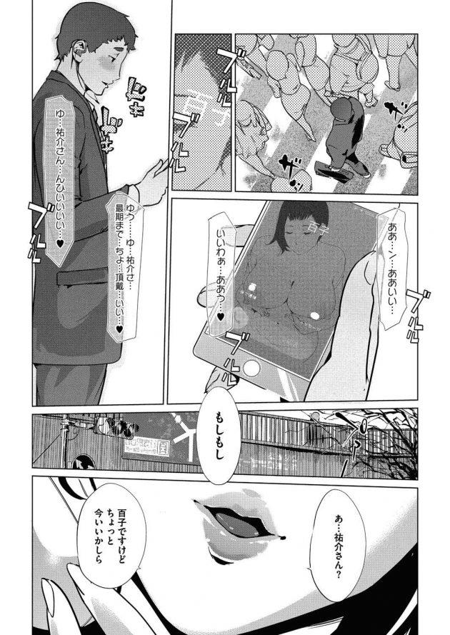 【エロ漫画】旅行中娘の夫に睡眠薬を盛られ睡眠姦セックスされるが彼女はそれを望んでたw【無料 エロ同人】(15)